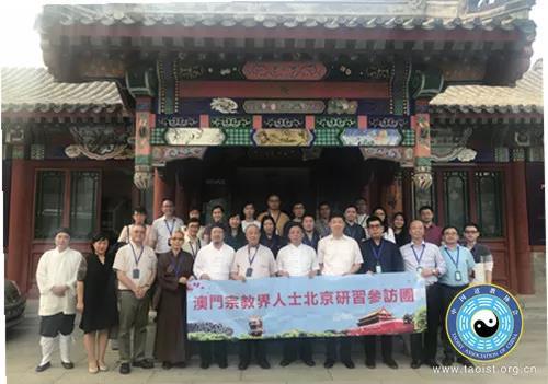 澳门宗教界人士北京研习参访团拜访中国道教协会