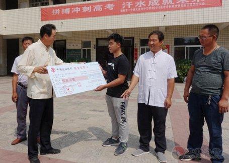 陕西榆阳金巡山庙与博大教育中心捐3.9万资助三位贫困生