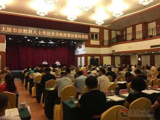 张宗健道长参加太原市宗教界人士宪法及宗教政策法规培训班