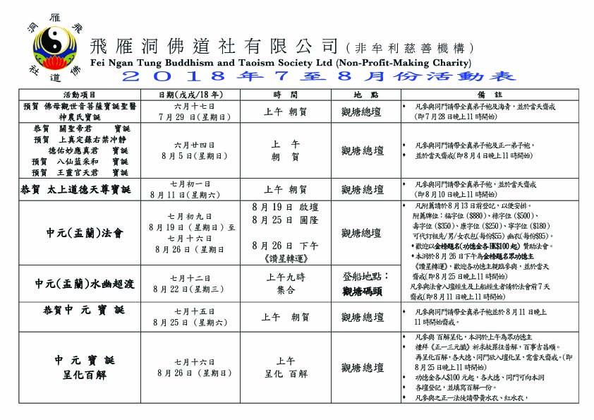 香港飞雁洞2018年7-8月份活动安排预览