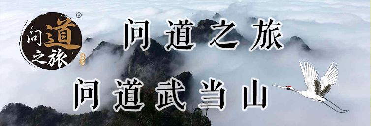问道之旅,问道武当山