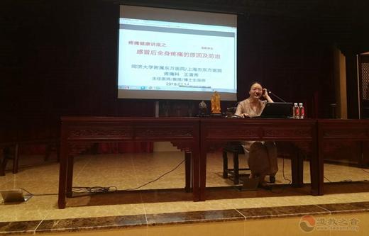 上海市浦東道教養生委員會舉辦健康養生專題講座