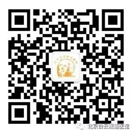 北京白云观道医馆微信平台正式开通_白云观-道教-医馆-养生-道家