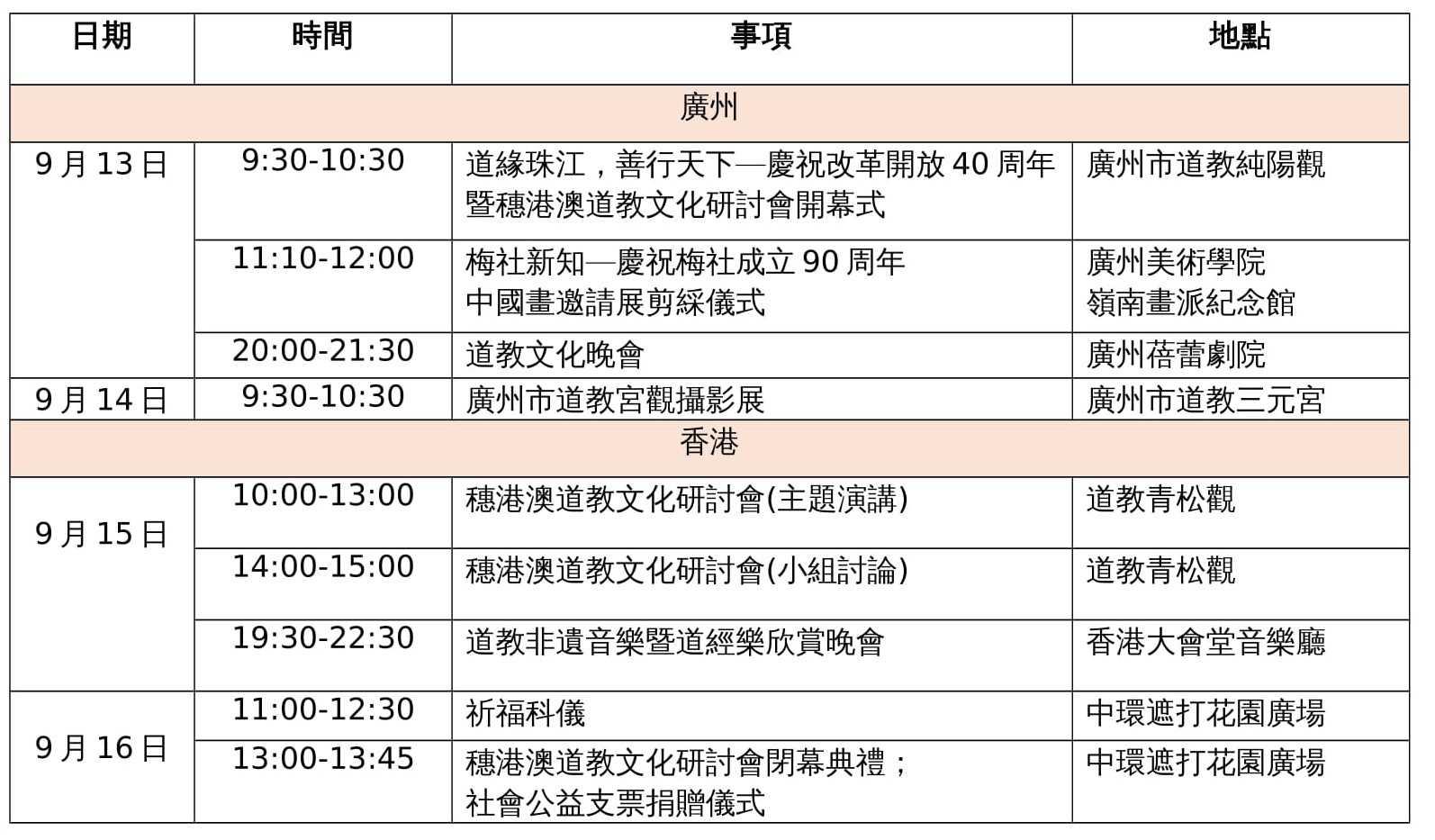 庆祝改革开放40周年暨穗港澳道教文化活动