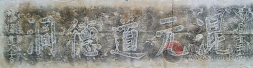 现存碑铭视角下的洛阳下清宫