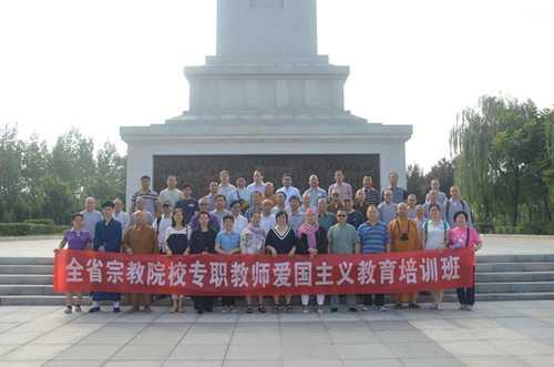 陕西省宗教局举办全省宗教院校专职教师爱国主义教育培训班