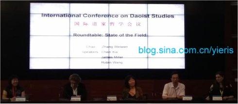 参加第十二届国际道学研讨会见闻与杂感(上)
