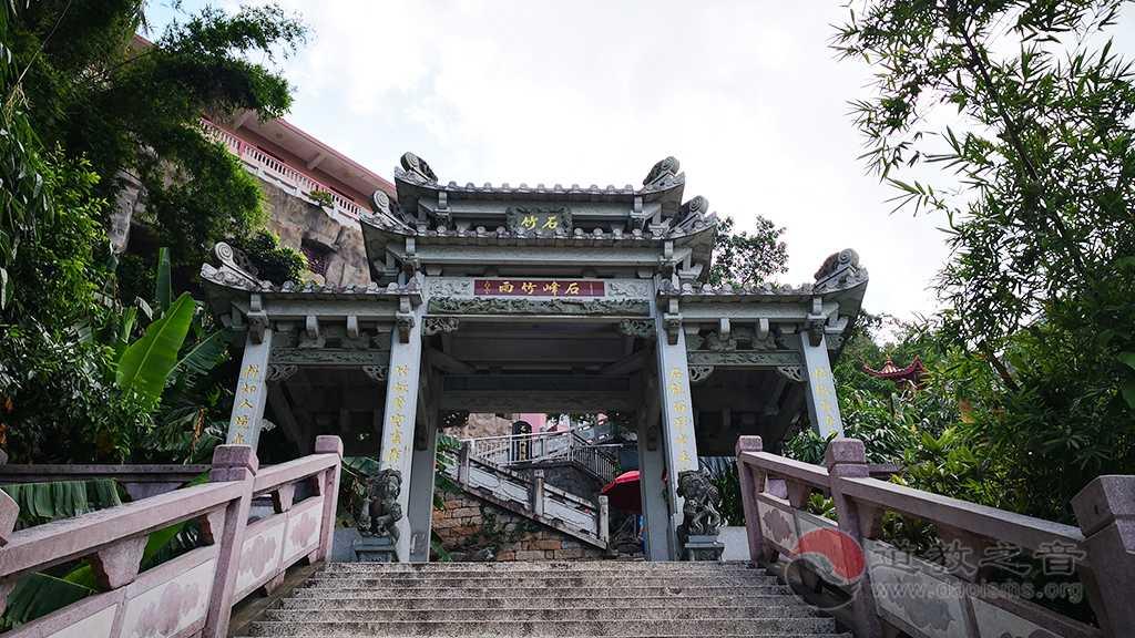 福清石竹山道院