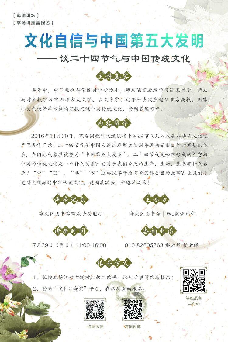 文化自信与中国第五大发明—— 谈二十四节气与中国传统文化