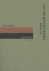 新书推介:萧登福:《全真三祖考略及其修行法門研究》