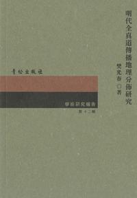 全真道学术研究报告(第十二辑) - 明代全真道传播地理分布研究