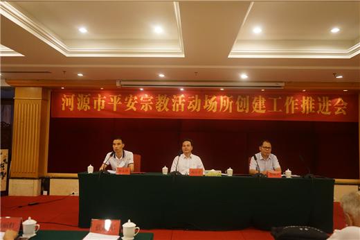 广东省河源市召开平安宗教活动场所创建工作推进会
