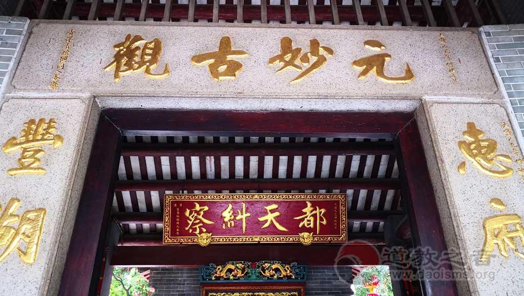 惠州玄妙观匾额