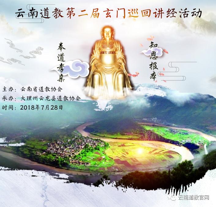 云南省道教协会成功举办第二届玄门巡回讲经活动