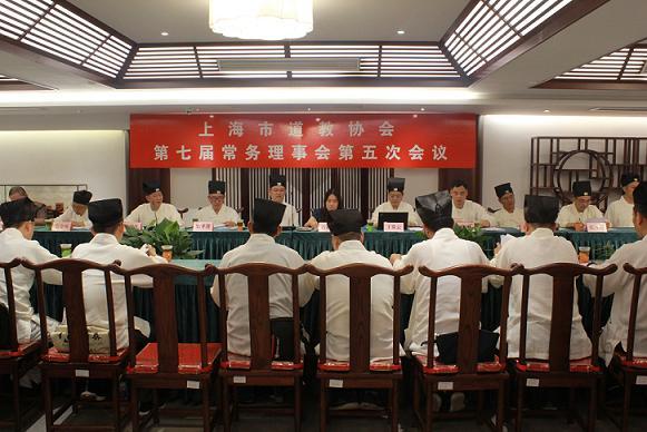 上海市道协召开七届五次常理会_道教-上海-市道-上海市-工作报告