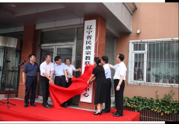 辽宁省民族宗教联络与舆情中心正式挂牌成立