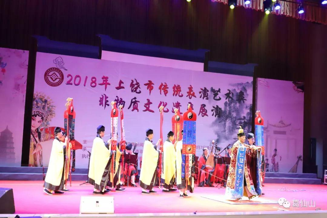 2018年上饶市传统表演