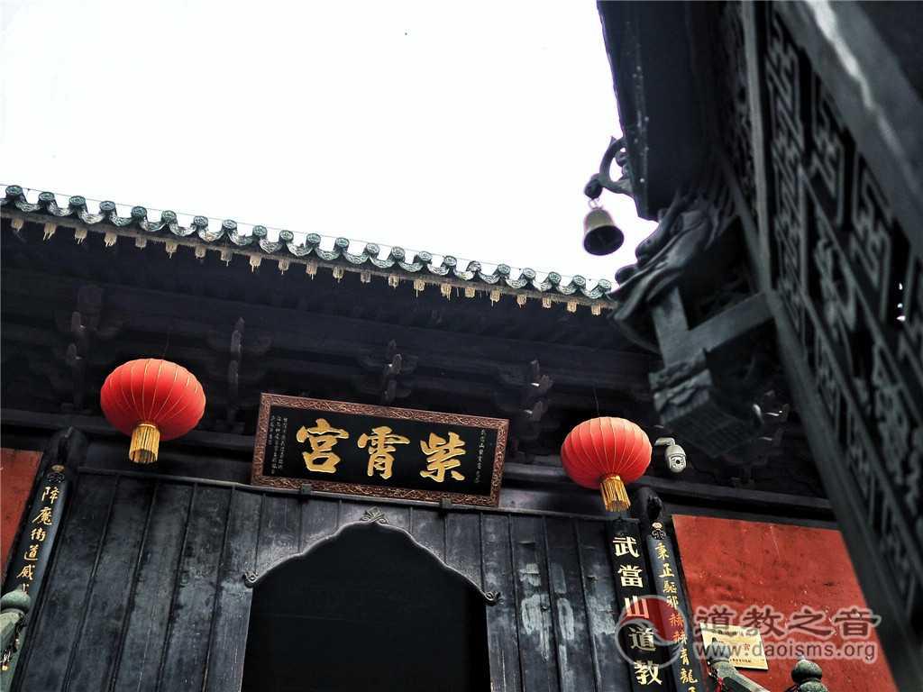 武当山紫霄宫