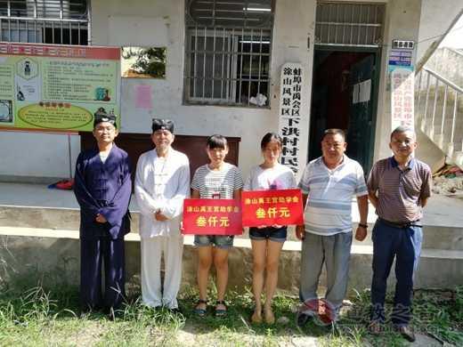 """蚌埠市涂山禹王宫""""捐助大学生—为学子圆梦"""