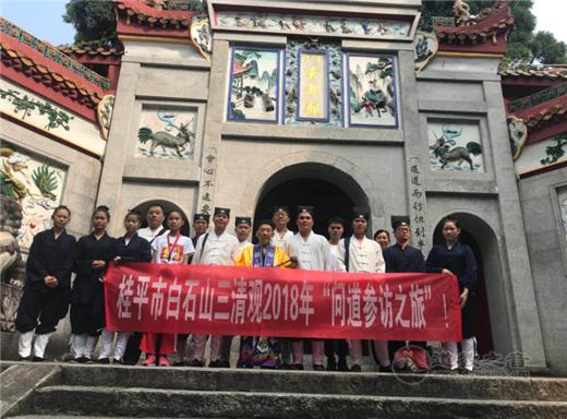 """三清观2018""""问道之旅""""圆满结束"""
