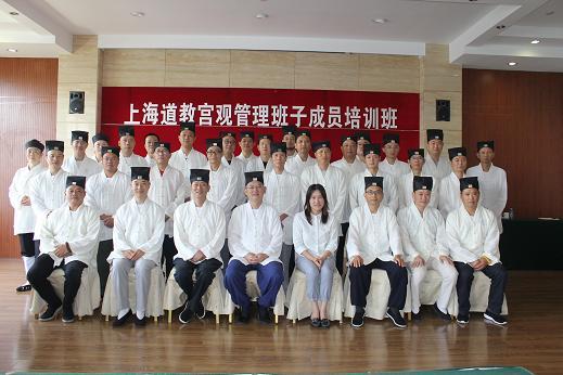 上海市道协举办上海道教宫观管理班子成员培训班