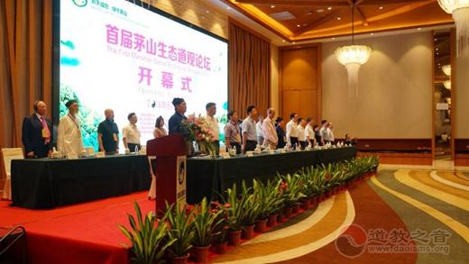 首届茅山生态道观论坛在句容茅山开幕