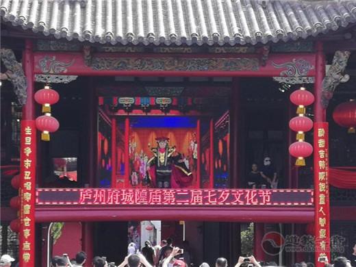 安徽合肥庐州府城隍庙举办第二届七夕文化节