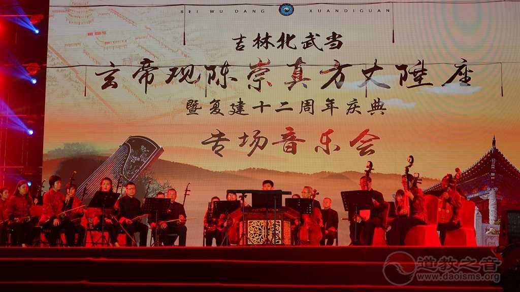 道教音乐表演