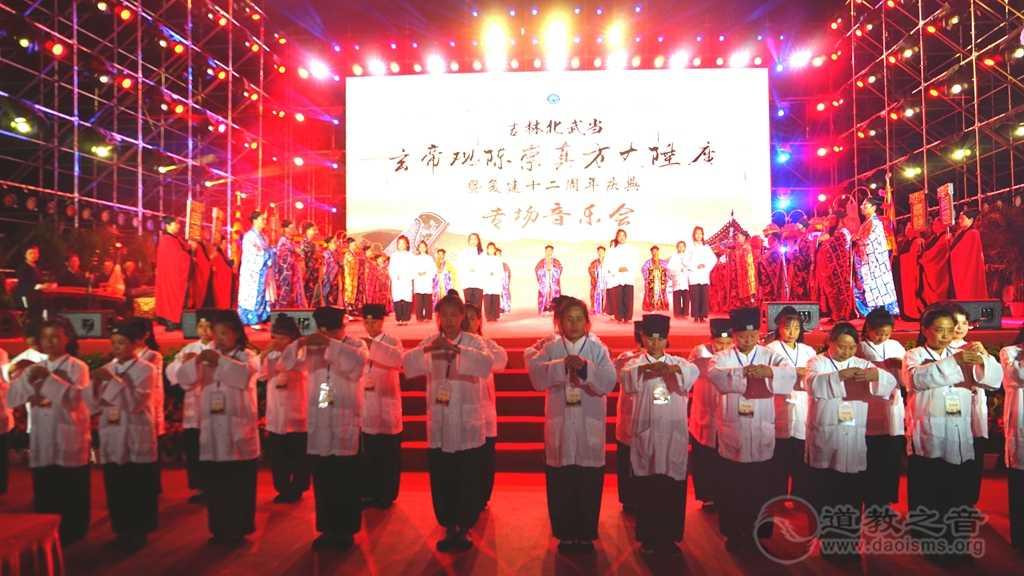 吉林玄帝观陈崇真方丈陞座暨复建十二周年专场音乐会(