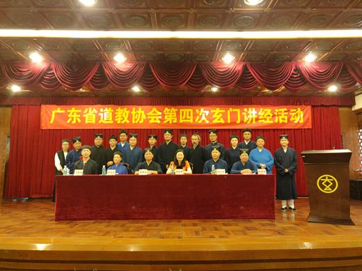 广东省道教协会第四届玄门讲经活动在广东圆玄道观举行