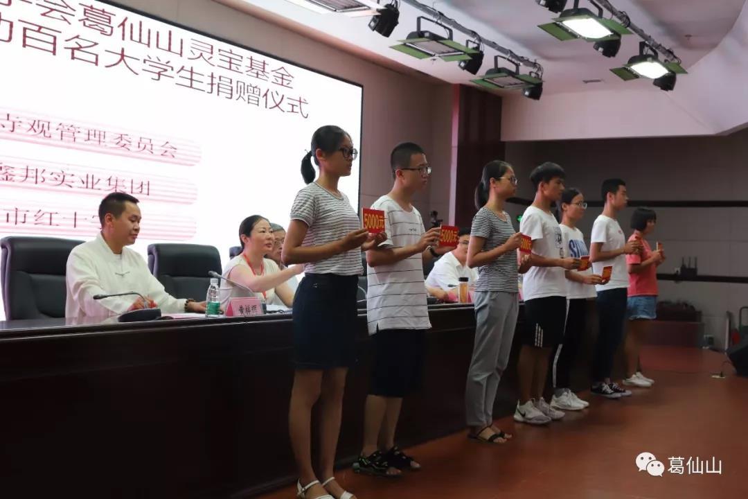 江西省上饒市葛仙山靈寶基金資助百名貧困大學生入學