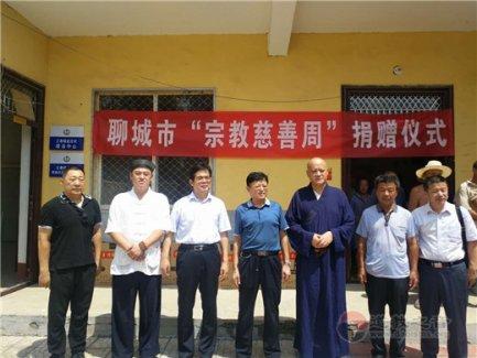 山东省聊城市道教协会参加宗教慈善周活动