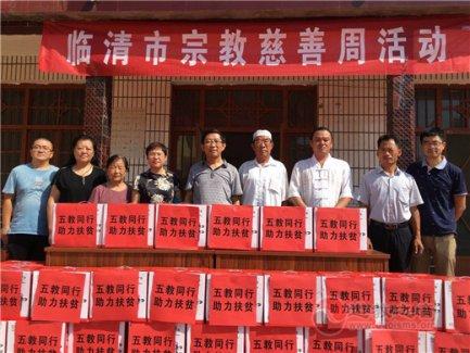 山东省临清市道教协会参加宗教慈善周活动