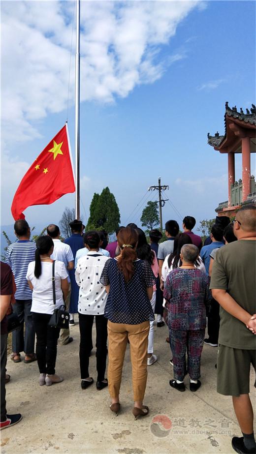 保康县道教界举行宗教活动场所升挂国旗启动仪式