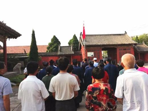 """河南省济源市道教协会举行""""四进""""道教活动场所启动仪式"""