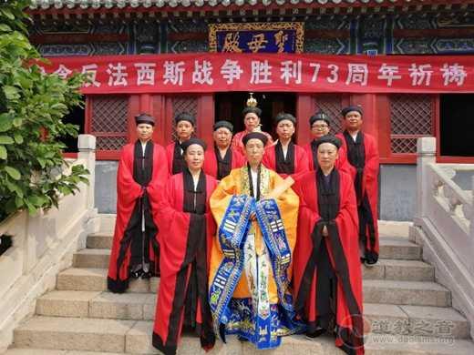 北京佑民观举行中国人民抗日战争暨世界反法西斯战争胜利73周年祈祷世界和平法会