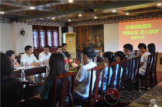 上海市钦赐仰殿举行爱心助学捐款活动