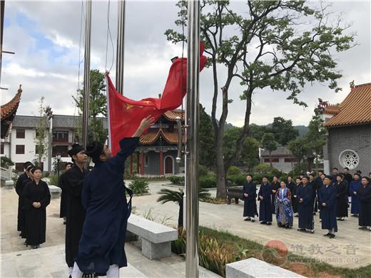 湖南省衡阳市南岳衡山道院举行升国旗仪式