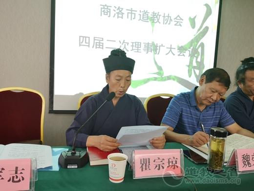 商洛市道教协会召开第四届理事会第二次理事扩大会议