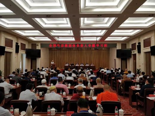 全国性宗教团体负责人在京专题学习十九大精神