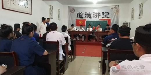 2018年淄博道教协会第二届经韵科仪普修班在淄博福禄宫正式开班