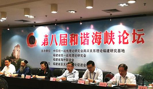 李光富会长出席第八届和谐海峡论坛