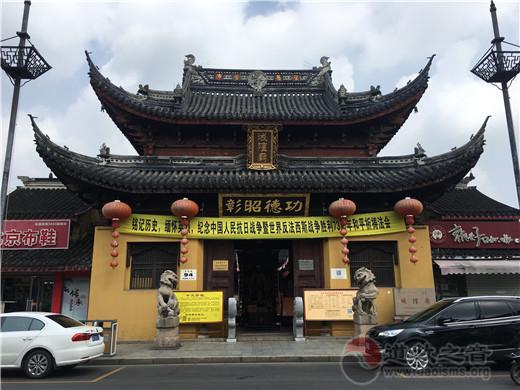 苏州城隍庙举行纪念抗战胜利73周年和平祈祷法会