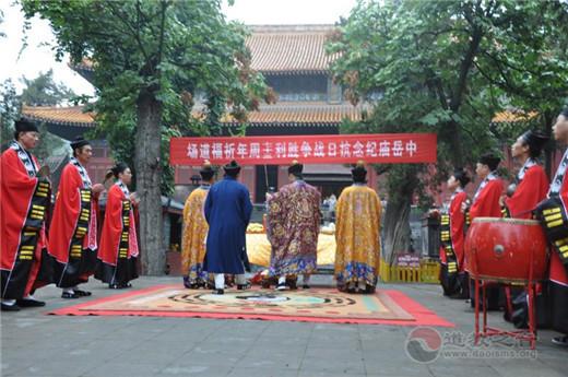 中岳庙举行纪念抗日战争胜利七十三周年祈福道场