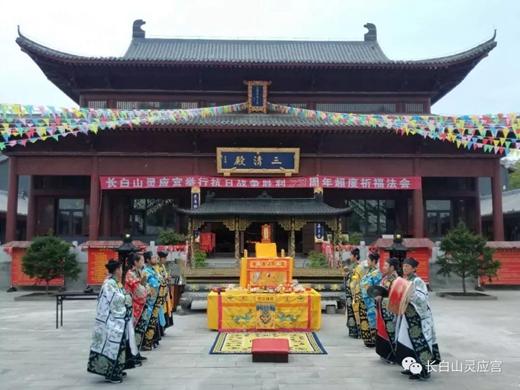 长白山道教协会在灵应宫举办抗日战争胜利73周年祈福超度法会