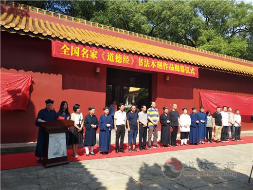 湖南省道协举行《道德经》书法木刻作品揭幕仪式