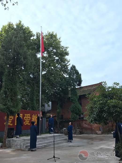 汉中市道教界隆重举行升国旗仪式暨纪念抗战胜利73周年和平祈祷法会