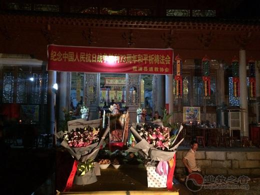 霞浦道协举行纪念抗战胜利73周年和平祈祷法会