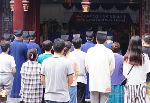 上海道教界举行纪念抗战暨反法西斯战争胜利73周年和平祈祷法会
