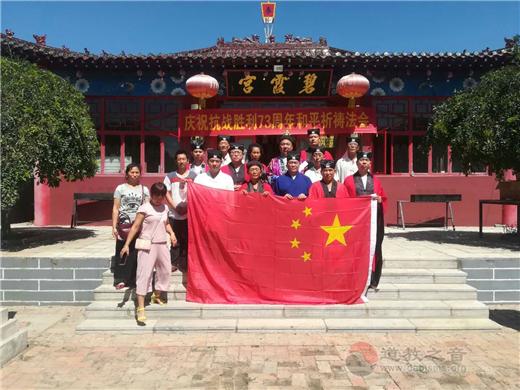 河北高阳县道教协会举行纪念中国人民抗战胜利73周年和平祈祷法会